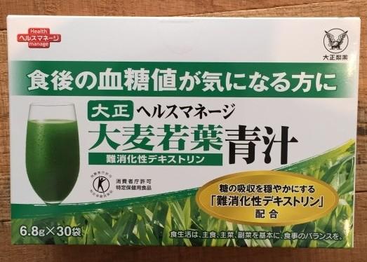 大正製薬の大麦若葉青汁(難消化性デキストリン)