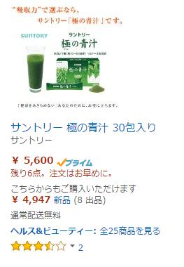 kiwamiamazon300000