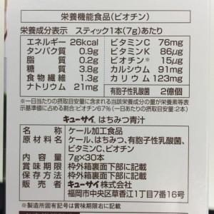 キューサイはちみつ青汁 原材料表示