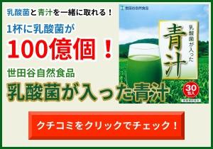 世田谷食品乳酸菌青汁のピックアップバナー