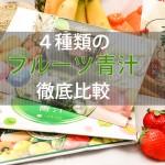 fruit-aojiru-ic