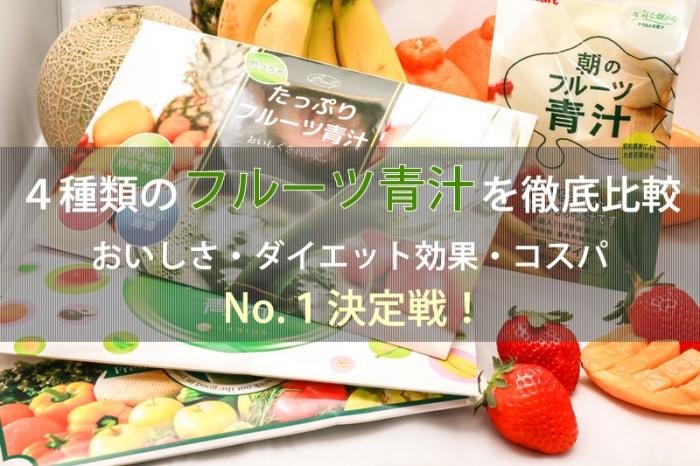 フルーツ青汁4つを比較画像