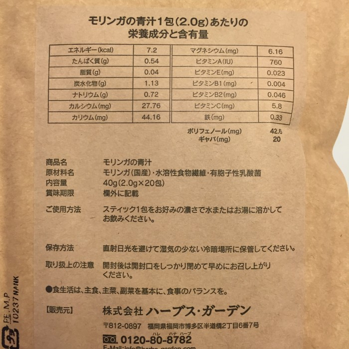 モリンガの青汁の栄養成分