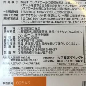 ヘルスマネージ大麦若葉青汁キトサンの成分