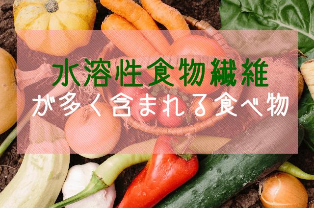 水溶性食物繊維の食べ物