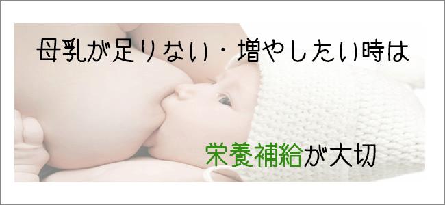 母乳不足には栄養