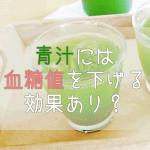 aojiru-kettouchi2