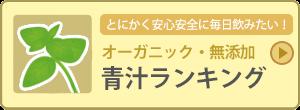 オーガニック・無添加青汁(有機栽培青汁)おすすめランキング!