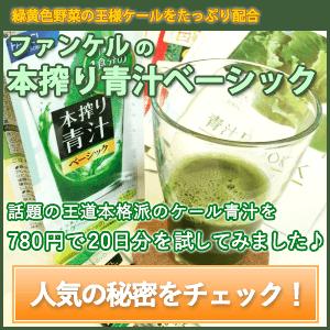 ファンケル本絞り青汁500円