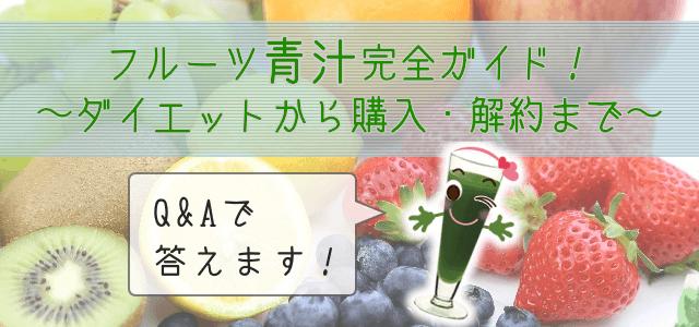 フルーツ青汁のファーストビュー