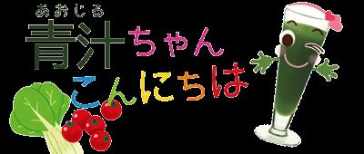 【決定版】青汁おすすめ人気ランキング~青汁ちゃんこんにちは~