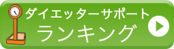 青汁ダイエット(便秘解消)ランキング