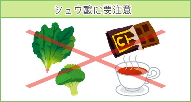 尿結石はシュウ酸の含まれる食物に注意