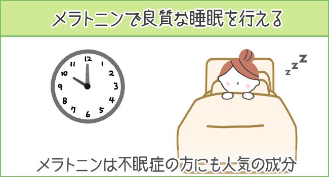 メラトニンは良質な睡眠に欠かせない成分