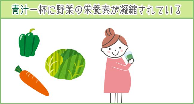 青汁1杯には野菜の栄養素が凝縮されているから、妊娠中の栄養補給もできる