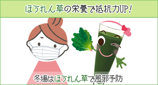 ほうれん草の栄養で抵抗力アップ