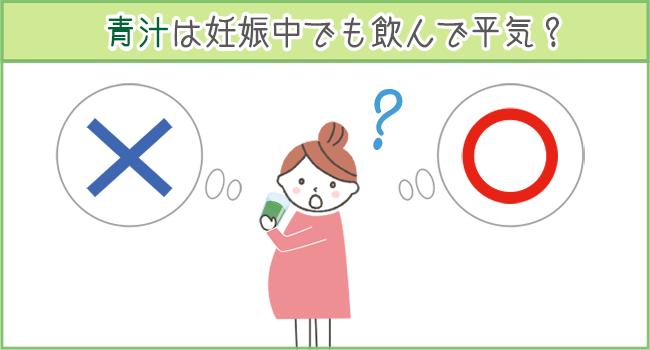 青汁は妊娠中に飲んでも大丈夫?