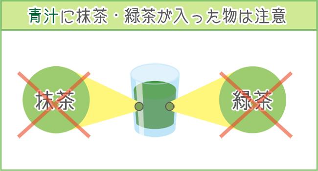 抹茶や緑茶がはいっている青汁にはカフェインが含まれていることがあるので避けよう