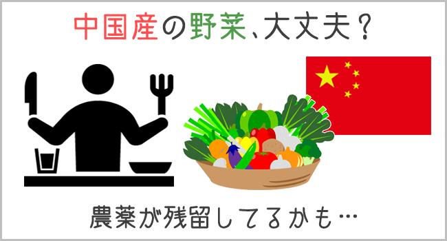 中国産の野菜は農薬が残留している可能性もある