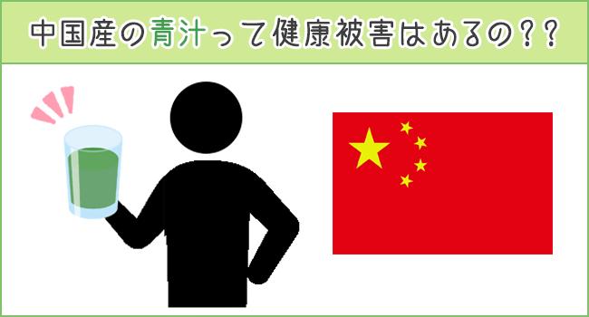 中国産の青汁は健康被害があるの?