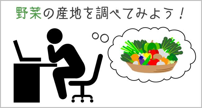 野菜の産地を調べるのが大切