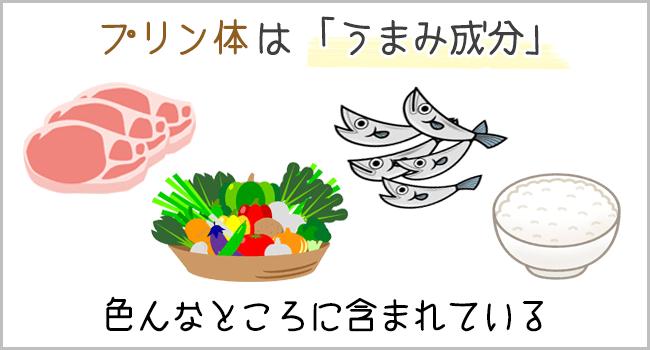 プリン体はうまみ成分で色々な食材に入っている