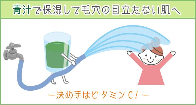 青汁には保湿効果もあり。ビタミンCがコラーゲンを生成