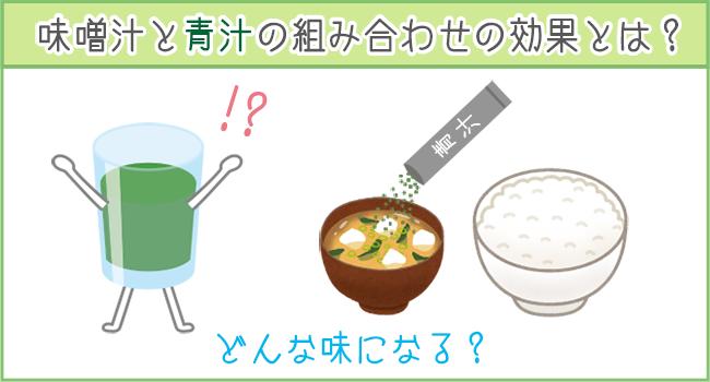 味噌汁と青汁の組み合わせによる栄養効果とは?