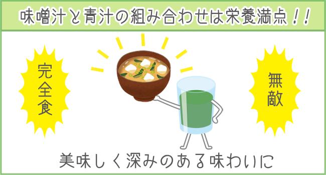 味噌汁と青汁の組み合わせは栄養満点で、深みのある味わいになる