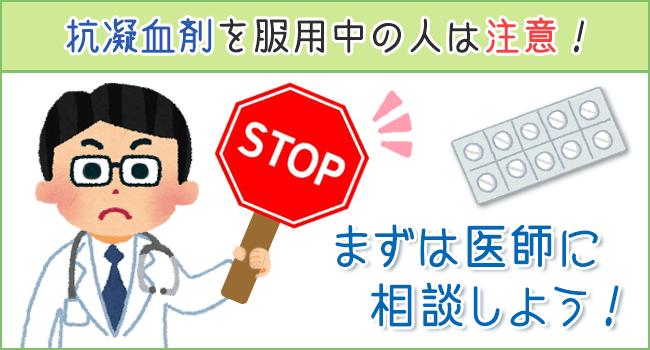抗凝血剤を服用中は注意