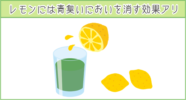 レモンには青汁の青臭さを消す効果があり