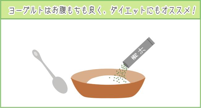 ヨーグルトに青汁を加えることで、腹持ちもよくなりダイエットにオススメ