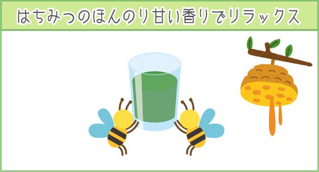 青汁にハチミツを入れると、甘い香りでリラックス効果もある
