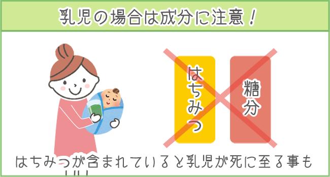 乳児の場合は成分に注意しないと、危険を及ぼすこともある