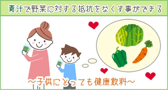 子供の頃から青汁飲んでいれば野菜たいする抵抗もなくすことができる