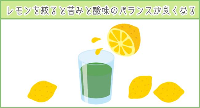 青汁にレモンを入れると苦味と酸味のバランスが良くなる