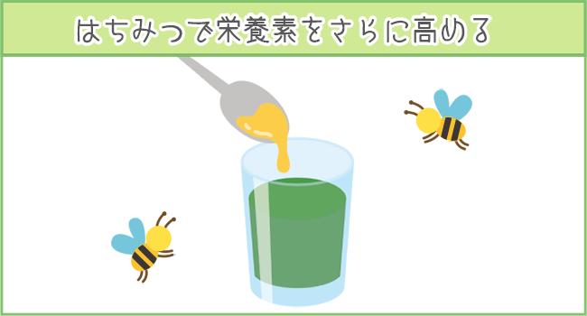 青汁にはちみつ入れることで栄養が高まる