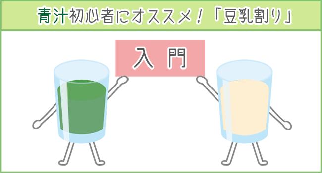 青汁を豆乳で割るのは初心者におすすめ