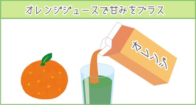青汁にオレンジジュースを入れることで甘みが増す