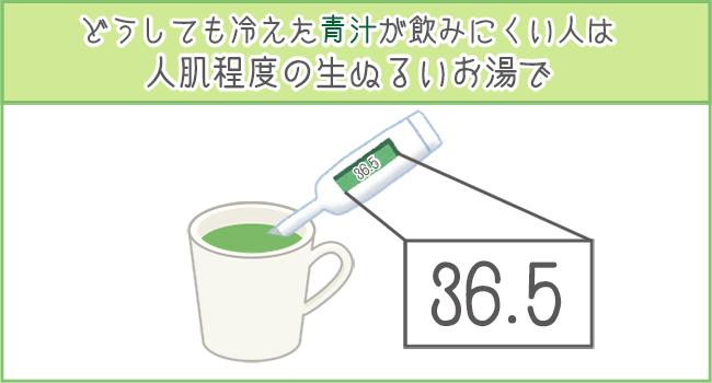 どうしても冷えた青汁が飲みにくい人は人肌程度の生ぬるいお湯で飲もう