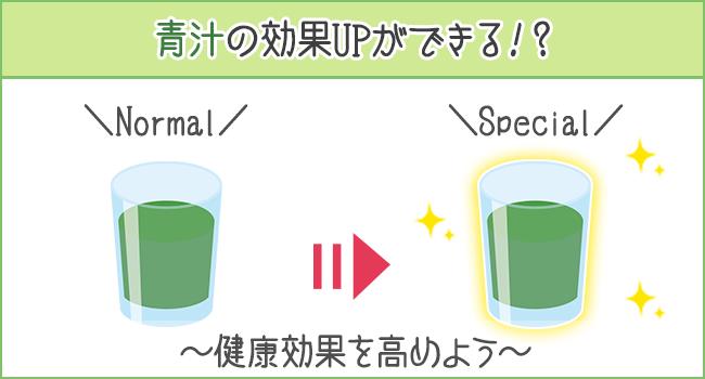 青汁の効果を高める方法をパターン別で紹介