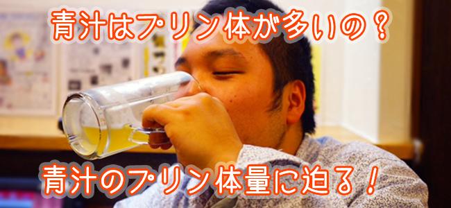 青汁はプリン体が多いって本当?青汁とプリン体の関係の真実に迫る