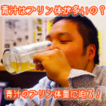 青汁はプリン体が多いって本当?青汁とプリン体の関係の真実に迫る!
