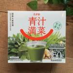 えがおの青汁満菜の口コミ・評価!1杯で1日分の野菜(350g)の栄養が摂れる青汁の効果とは。