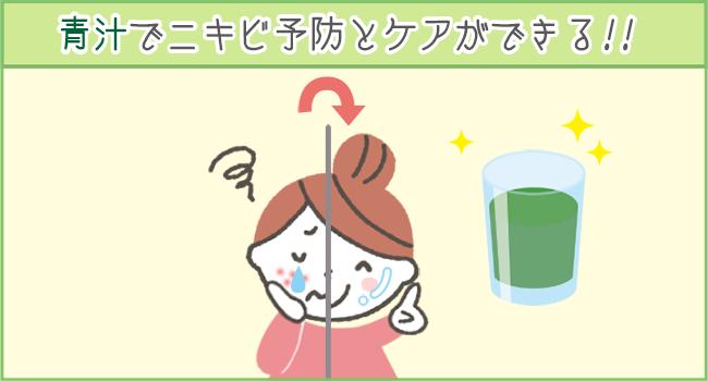 青汁でニキビ予防とケアができる