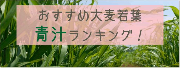 おすすめの大麦若葉青汁ランキング