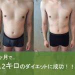 青汁で1ヶ月に5.2キロのダイエットに成功