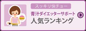 青汁ダイエッターサポート(スッキリ快チョー)人気ランキング