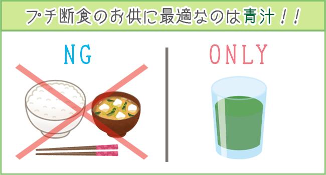 青汁はプチ断食に最適の食品