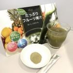 めっちゃたっぷりフルーツ青汁の口コミ・評判・効果!簡単に痩せたいダイエット女子必見です!